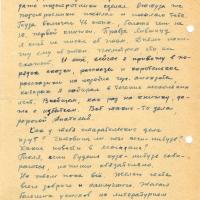 Письмо от Вальгиргина к Пчёлкину. 2 страница. 29.11.1968 год.