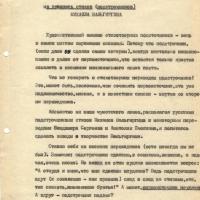 Рецензия Першина на рукопись стихов Вальгиргина. 1 страница.