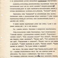 Рецензия Першина на рукопись стихов Вальгиргина. 2 страница.