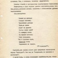 Рецензия Першина на рукопись стихов Вальгиргина. 4 страница.