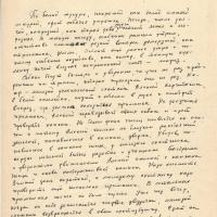 Очерк Вальгиргина «Молодой охотник». 1 страница.