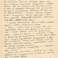 Очерк Вальгиргина «Молодой охотник». 2 страница.