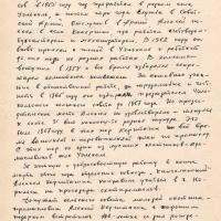 Очерк Вальгиргина «Молодой охотник». 3 страница.