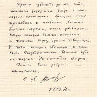 Письмо от Вальгиргина к Пчёлкину. 24.03.1970 год.