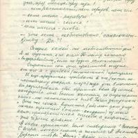 Письмо от Ненлюмкиной к Пчёлкину. 1 страница. 3.04.1978 год.