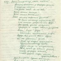 Письмо от Ненлюмкиной к Пчёлкину о Вальгиргине. 4 страница. 3.04.1978 год.