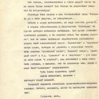 Павлинов о стихах Вальгиргина. 1 страница.