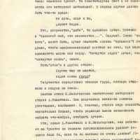 Павлинов о стихах Вальгиргина. 2 страница.