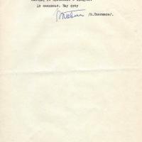 Павлинов о стихах Вальгиргина. 3 страница.