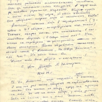 Письмо от Вальгиргина к Пчёлкину. 2 страница. 27.07.1976 год.