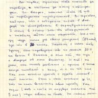 Письмо от Вальгиргина к Пчёлкину. 1 страница. 25.05. 1972 год.