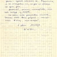 Письмо от Вальгиргина к Пчёлкину. 2 страница. 25.05. 1972 год.