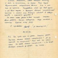 Письмо от Вальгиргина к Пчёлкину. 2 страница. 24.03.1968 год.