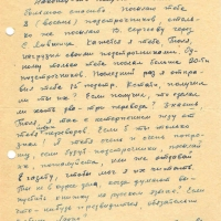 Письмо от Вальгиргина к Пчёлкину. 1 страница. 29.11.1968 год.