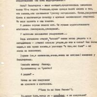 Рецензия Першина на рукопись стихов Вальгиргина. 3 страница.