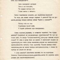 Рецензия Першина на рукопись стихов Вальгиргина. 5 страница.