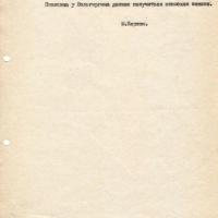 Рецензия Першина на рукопись стихов Вальгиргина. 7 страница.