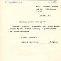 Письмо от Морозова к Пчёлкину. 29.09.1972 год.