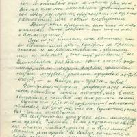 Письмо от Ненлюмкиной к Пчёлкину о Вальгиргине. 6 страница. 3.04.1978 год.