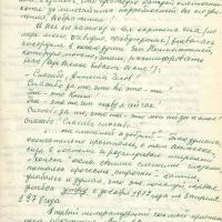 Письмо от Ненлюмкиной к Пчёлкину. 3 страница. 3.04.1978 год.