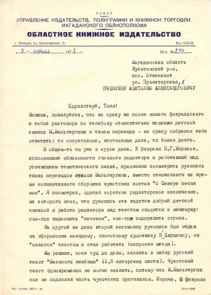 Письмо от Першина к Пчёлкину о Вальгиргине. 1 страница. 9.04.1973 год.