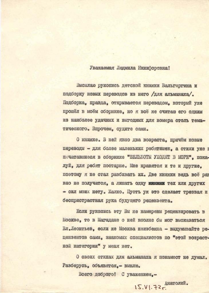 Письмо от Пчёлкина о Вальгиргине. 15.06.1972 год.