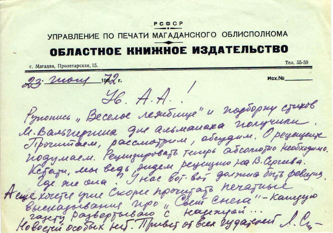 Письмо от Стебаковой к Пчёлкину. 23.06.1972 год.