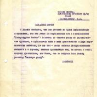 Письмо от Бирюкова к Василевскому. 4.06.1978 год.