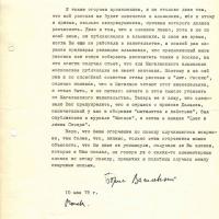 Письмо от Василевского к Бирюкову. 10.05.1978 год.