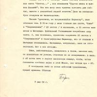 Письмо от Василевского к Пчёлкину. 06.05.1986 год.