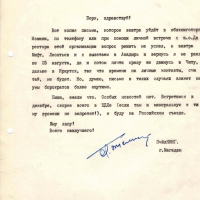 Письмо от Пчёлкина к Василевскому. 4.08.1985 год.