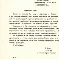 Письмо от Пчёлкина к Василевскому. 10.05.1986 год.