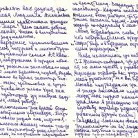 Открытка в издательство от Цареградского. 04.03.1986 год.