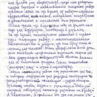 Письмо от Цареградского к Савельевой. 1 страница. 14.01.1986 год.
