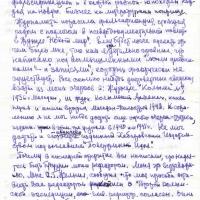Письмо от Цареградского к Савельевой. 2 страница. 14.01.1986 год.