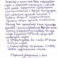 Письмо от Цареградского к Савельевой. 16.06.1986 год.