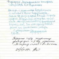 Письмо от Цареградского к Черемных. 08.06.1988 год.