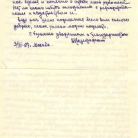 Письмо от Цареградского к Савельевой. 2 страница. 03.03.1987 год.