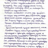 Письмо от Цареградского к Савельевой. 3 страница. 14.01.1986 год.