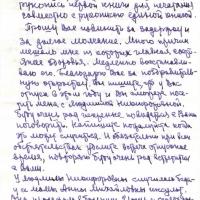 Письмо от Цареградского к Савельевой. 1 страница. 16.06.1986 год.