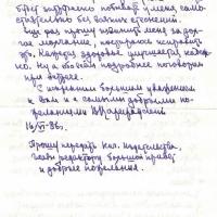 Письмо от Цареградского к Савельевой. 2 страница. 16.06.1986 год.