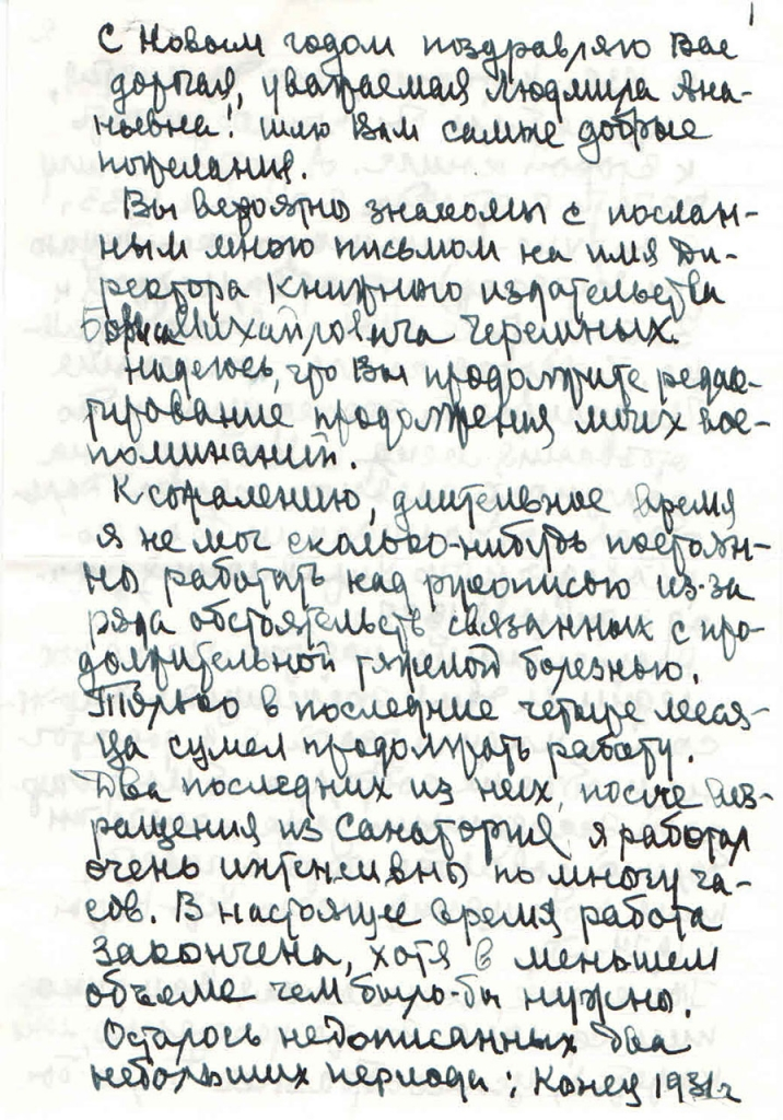 Письмо от Цареградского к Савельевой. 1 страница. 30.12.1983 год.
