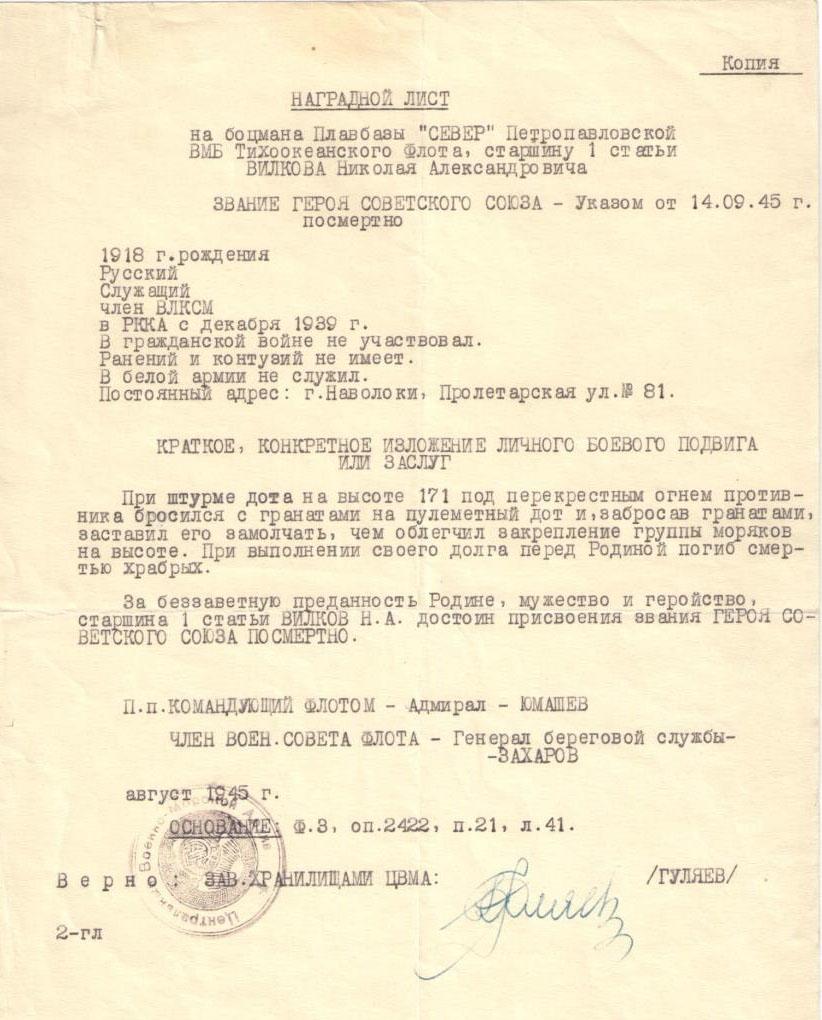 Наградной лист на старшину 1 статьи плавбазы «Север» Вилкова Николая Александровича.