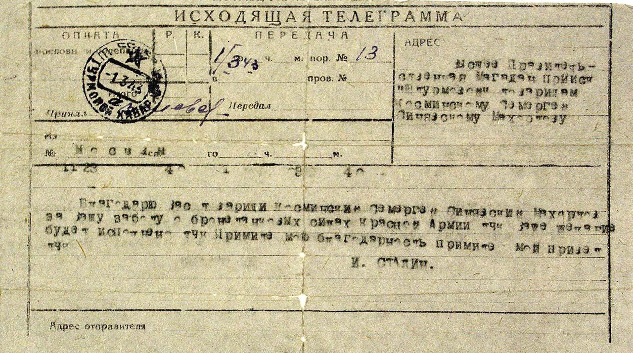 Правительственная телеграмма работникам прииска «Штурмовой». 1943 год.