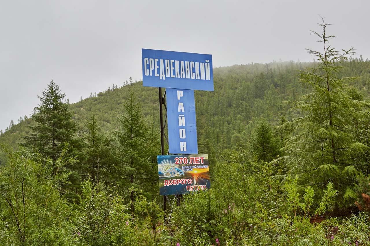 Граница Среднеканского района. Трасса Усть-Среднекан - Ларюковая. 2017 год.