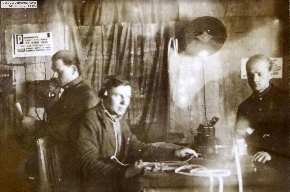 В радиобюро. Магадан, начало 1934 года.