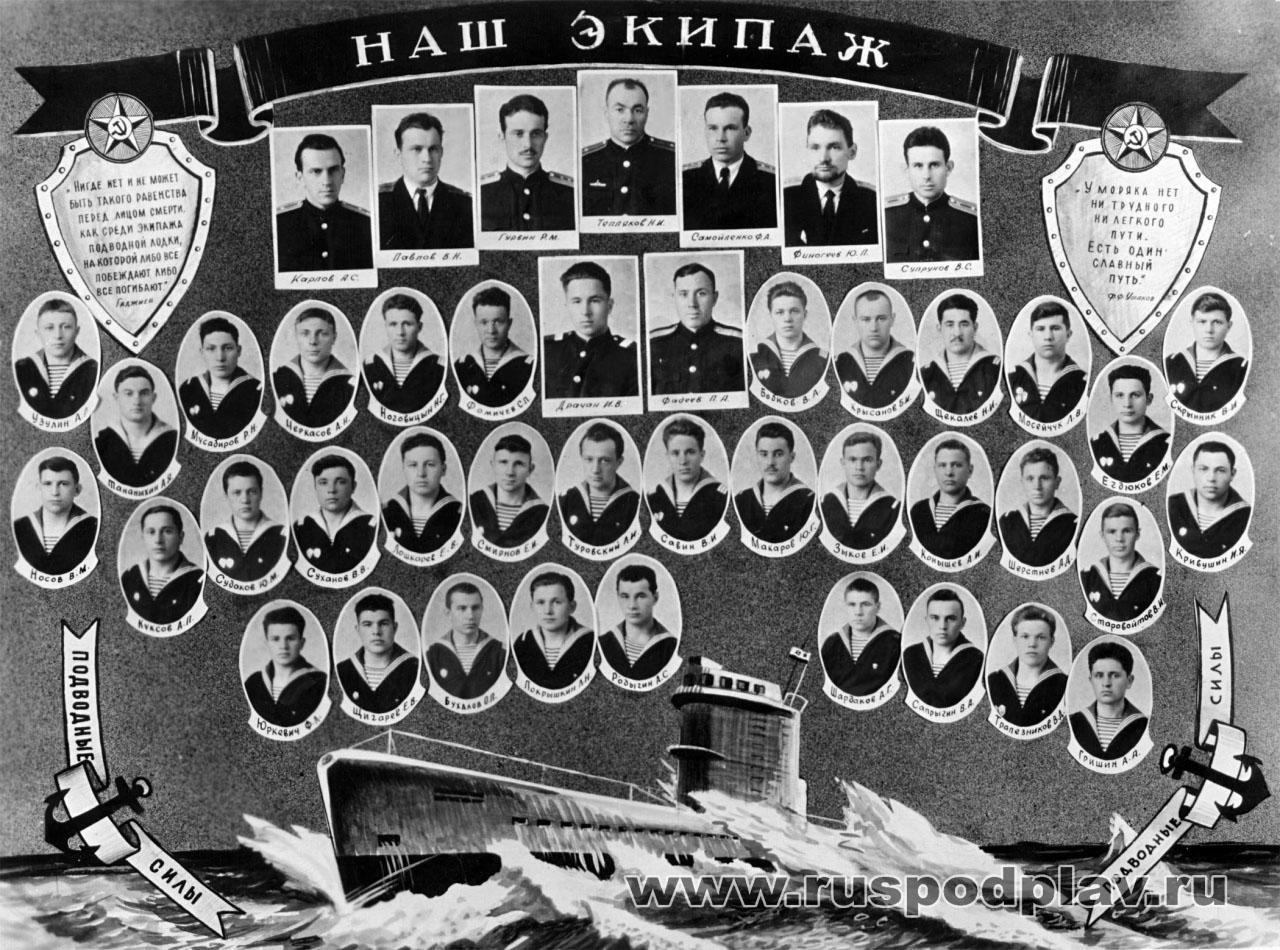 Экипаж С-390, приблизительно 1958 год.