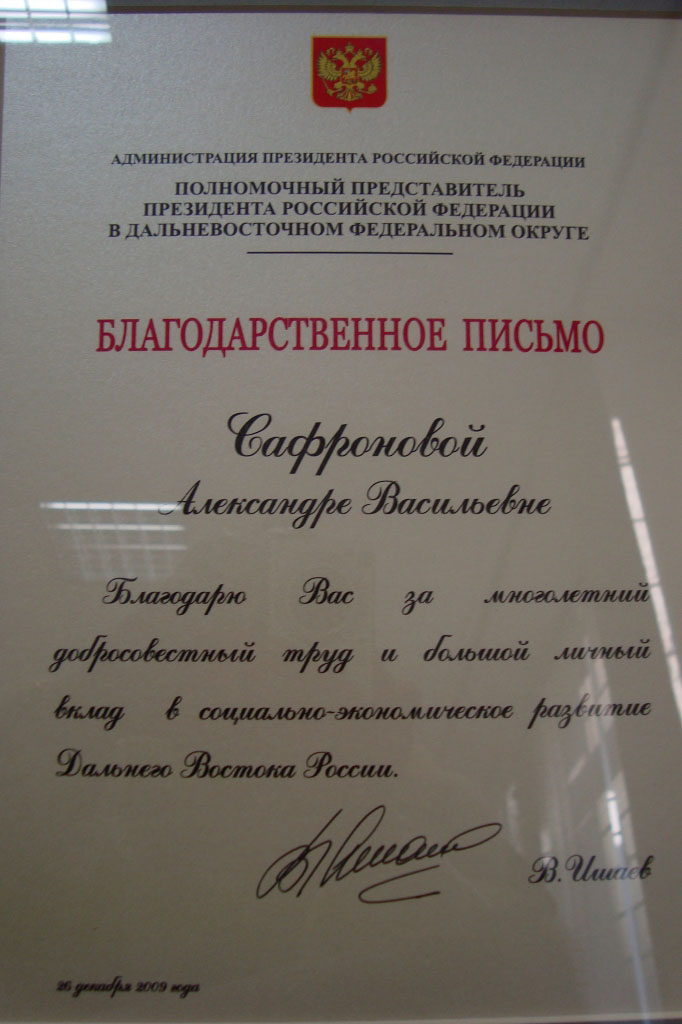 Благодарственное письмо Сафроновой А. В.