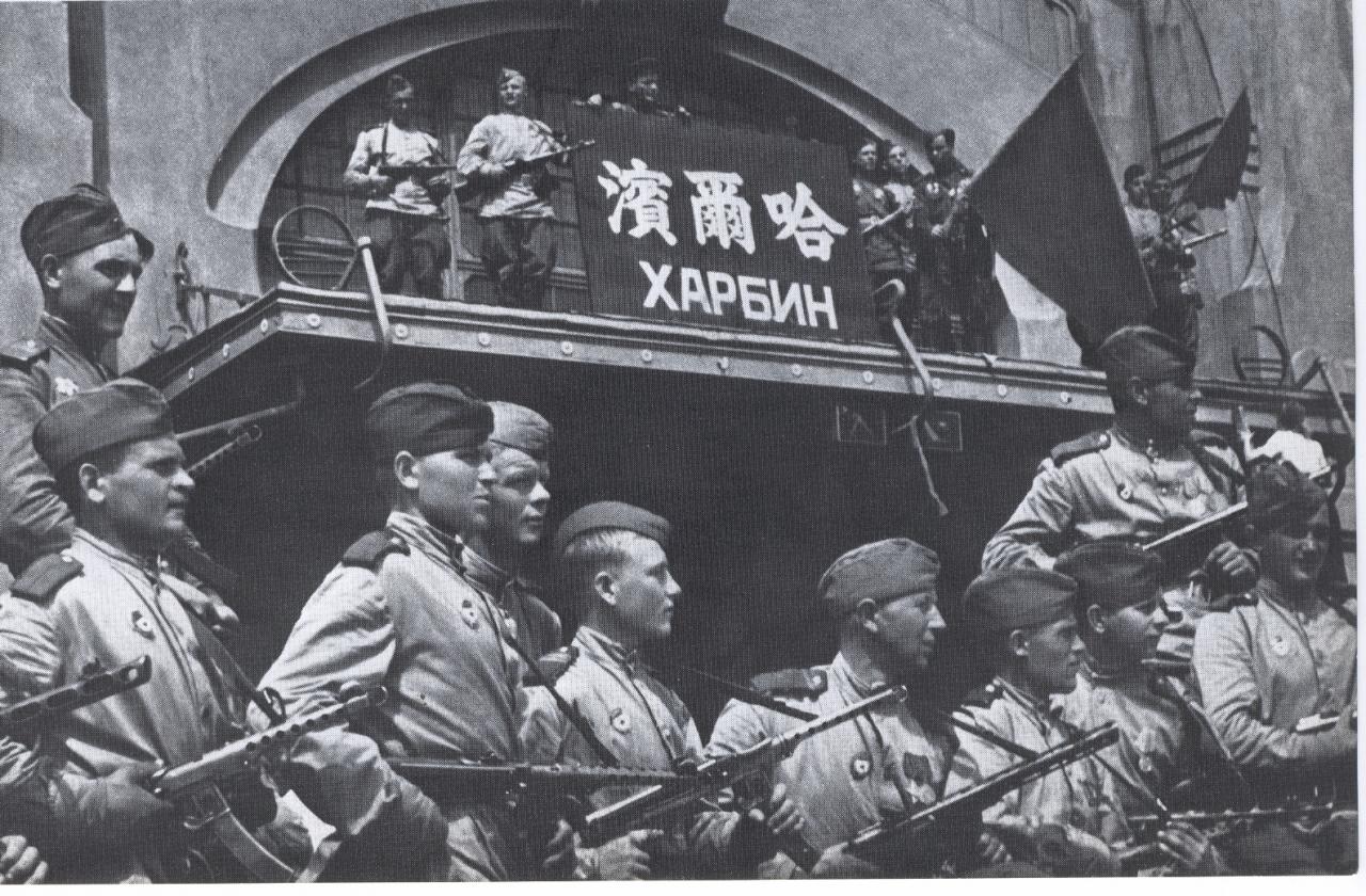 Война с Японией. 1945 год. Красная армия в Харбине.