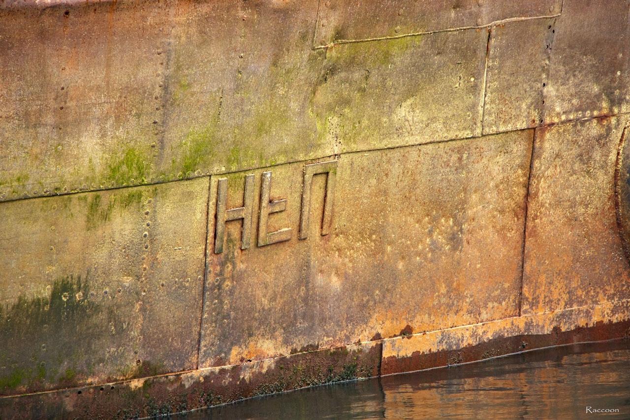 Остатки названия на борту парохода «Днепр».